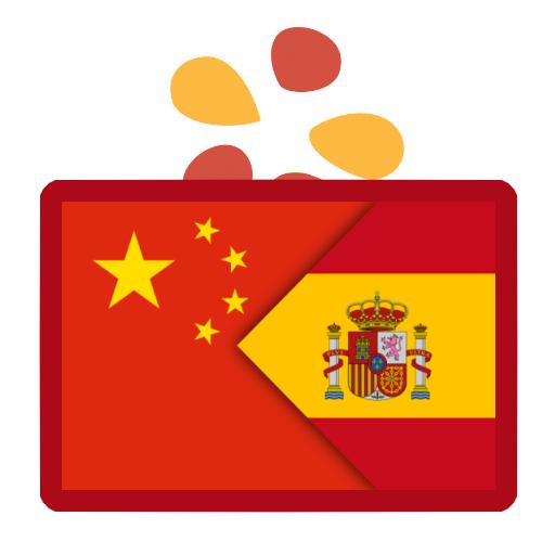 Diccionario Chino-Español ipad