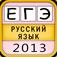 ЕГЭ-2013. Русский язык
